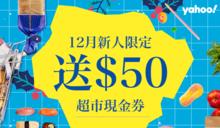 【免費著數】Yahoo APP 送你$50超市現金券