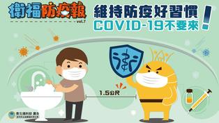 維持防疫好習慣 COVID-19不要來
