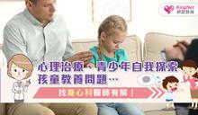 心理治療、青少年自我探索、孩童教養問題…..找身心科醫師有解!