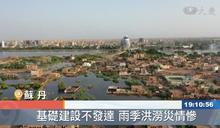 蘇丹暴雨洪澇 逾12萬人流離失所