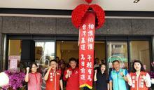 陳柏惟烏日服務處壓軸開幕 台灣基進黨插旗中部