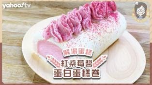 消暑解渴食譜|自家製健康紅桑莓醬蛋白蛋糕卷!少甜、新鮮、無雪藏味!