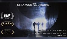 疫情「夢一場」 台灣導演短片入圍LA影節