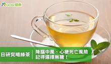 日研究喝綠茶降腦中風、心梗死亡風險 記得選擇無糖!