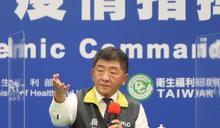 台灣民意基金會民調》陳時中退步?國人給指揮中心78分,比2月少5分