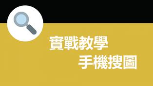 【實戰教學】手機搜圖