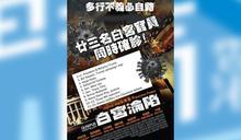 【Fact Check】時聞香港「23名白宮官員確診名單」是否屬實?