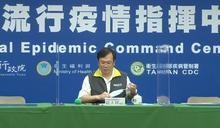 上海又通報台灣移入確診 指揮中心回應了