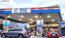 國內汽柴油價格凍漲 汽油已連續3週未調價
