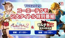 《薩爾達無雙 災厄啟示錄》、《萊莎2》遊玩畫面將首度公開!光榮特庫摩公開東京電玩展線上節目陣容