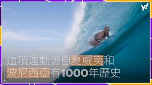 衝浪首次在東京奧運登場