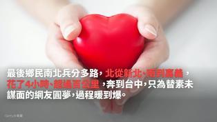 Yahoo精選暖新聞(7/12-7/18):暖爆!癌末弟想喝蘋果汁 鄉民接力百公里幫圓夢