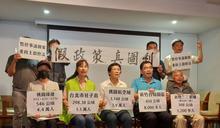 批政府帶頭炒土地 民團籲暫停爭議個案、廢除區段徵收