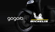 強強聯手!Gogoro 攜手米其林 打造電動機車專用胎