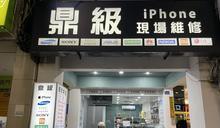 鼎級手機維修中心-屏東iphone維修