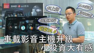 【實測影片】小投資大有感,SHOU GO麻吉多媒體車用安卓主機~NEW RAV4實裝測試介紹
