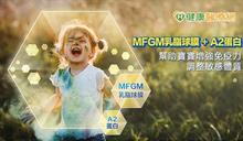 醫師解密母乳成分:MFGM乳脂球膜增強免疫力,A2蛋白調整敏感體質
