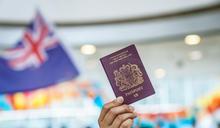 【王永平.港事港情】英國容許BNO有移民機會   利多於弊