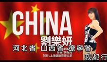H&M「抵制新疆棉」引出親共台人 黃智賢、劉樂妍、黃安爭搶「政治正確」