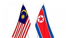 北韓宣布與馬來西亞斷絕外交關係