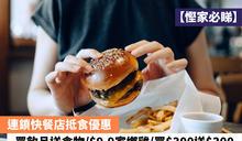 【慳家必睇】連鎖快餐店抵食優惠 買飲品送食物/$9.9家鄉雞/買$300送$300