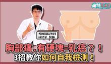 影/男性也會有乳癌!3招自我檢測「不痛才麻煩」