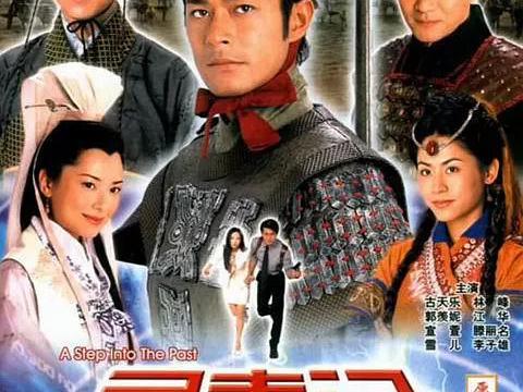 港劇《尋秦記》2001