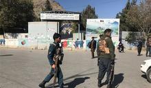 阿富汗槍手闖入喀布爾大學掃射 至少19死22傷