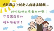 香港長者福利一覽