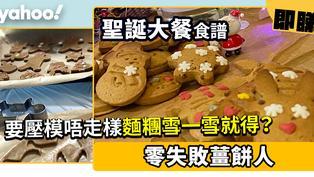 【聖誕大餐食譜】零失敗薑餅人  要壓模唔走樣麵糰雪一雪就得?