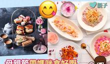 【親子飲食】母親節帶媽咪食好嘢 9大飲食優惠推介