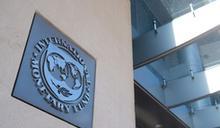 IMF上修全球經濟成長率 歐股收紅