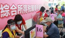國稅局15日恢復臨櫃報稅 但要預約