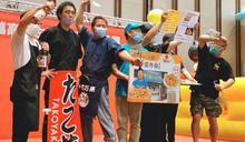 「日本商品展」巡迴最終場 偽出國計劃釋放你的日本魂