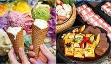下午茶299元吃到飽!爽吃32種冰淇淋、甜點、麻辣燙,生啤酒任你喝