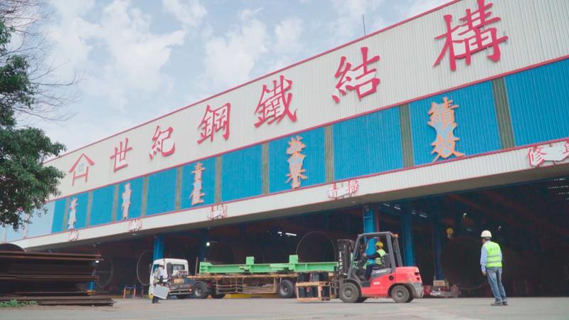 世紀鋼位於桃園觀音區的廠房。