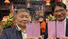 大甲鎮瀾宮國運籤「小吉」 世代交替年「產業經濟穩重過關」
