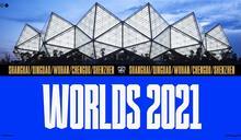 英雄聯盟世界賽在中國 舉辦城市出爐