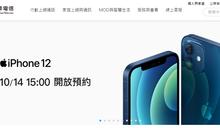 iPhone 12 五大電信預購懶人包:中華電信、遠傳、台灣大哥大、台灣之星、亞太彙整