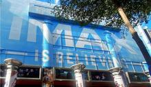 日新威秀9/8結束營業 推鐵粉限量IMAX票買一送一