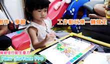 創作、學習、工作和玩樂一機搞定 具備絕佳的行動生產力 強大筆記型電腦New Surface Pro