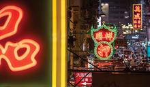盤點香港五大經典霓虹街景