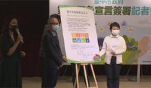 台中簽署氣候緊急宣言 2023打造無煤城市