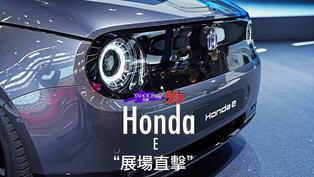 【2019法蘭克福車展直擊】挑戰德系霸權!Honda E電動小車展現精湛日系工藝!