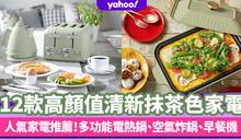 家電|超人氣高顏值抹茶色家電推介!BRUNO多功能電熱鍋、Philips空氣炸鍋、小熊早餐機