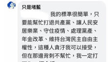 【Yahoo論壇】愛臺灣就可以貪污—談綠營粉專噁心的護航標準