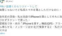 變態疑利用「尋找我的iPhone」設套 女網友呼籲「千萬不要獨自找手機」