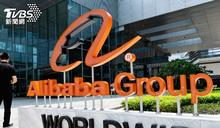 整治馬雲!北京重罰阿里巴巴782億 大陸史上最高反壟斷罰款