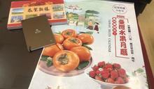 台中市議會水果月曆被上網拍賣 (圖)
