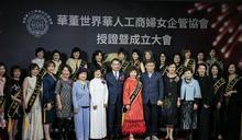 女力大爆發 全球第75個世界華人工商婦女企管協會成立